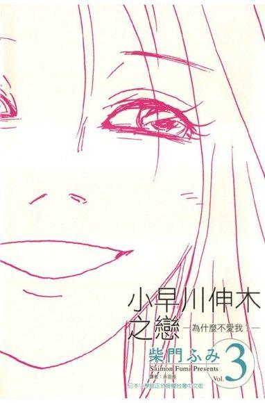 小早川伸木之戀(03)