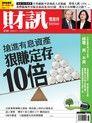 財訊雙週刊 第510期 2016/08/25