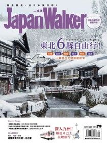 Japan Walker Vol.42 2019年1月號