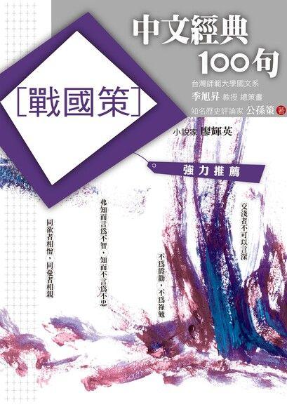 中文經典100句:戰國策