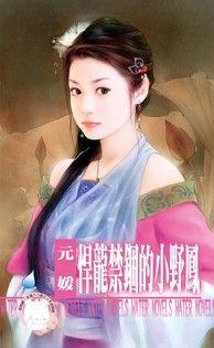 悍龍禁錮的小野鳳【冤家鬥冤家之七】(限)