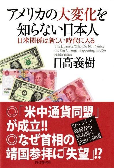 不知道美國巨變的日本人--日美關係進入新時代