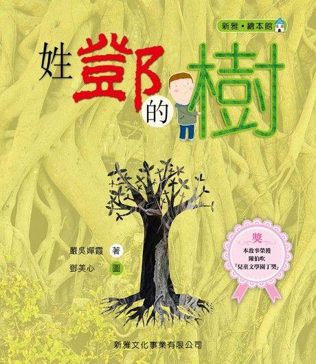 新雅 繪本館:姓鄧的樹