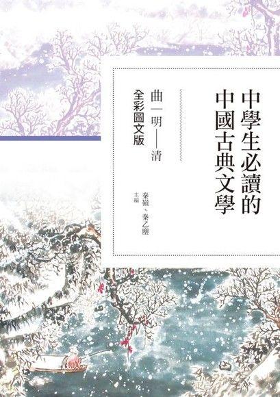 中學生必讀的中國古典文學──曲(明~清)【全彩圖文版】