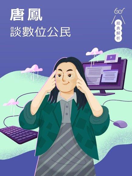 經典解析:唐鳳談數位公民