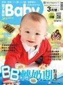Baby Magazine親子雜誌 03月號/2015 第256期
