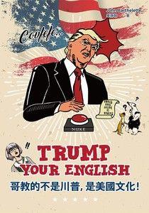 Trump Your English 哥教的不是川普,是美國文化!