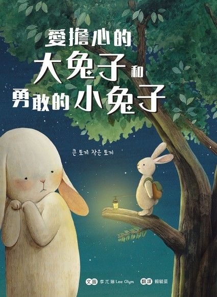 愛擔心的大兔子和勇敢的小兔子