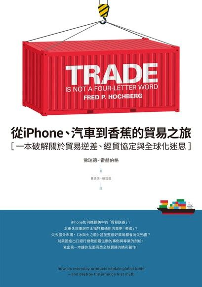 從iPhone、汽車到香蕉的貿易之旅