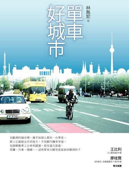 單車好城市