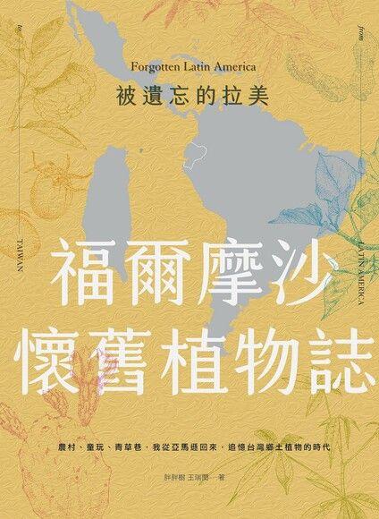 被遺忘的拉美─福爾摩沙懷舊植物誌:農村、童玩、青草巷,我從亞馬遜森林回來,追憶台灣鄉土植物的時光