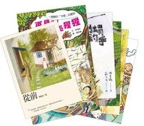 小魯精選童話樂園組(mooInk加購限定)