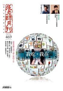 張老師月刊2017年1月/469期