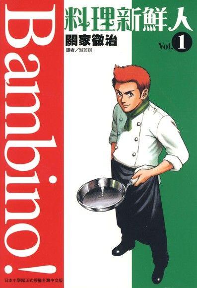 料理新鮮人(01)