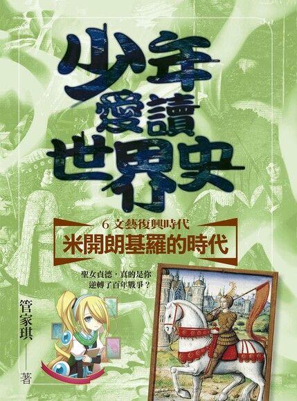少年愛讀世界史6(文藝復興時代)米開朗基羅的時代