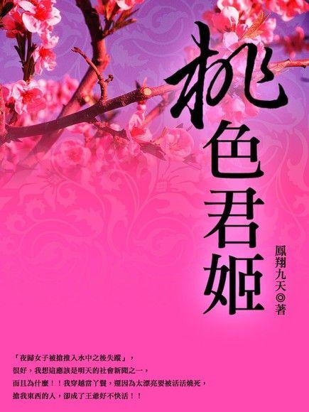 桃色君姬 卷三(完)