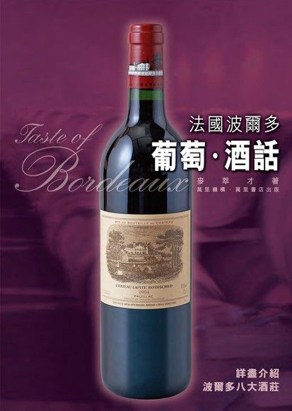 法國波爾多葡萄酒話