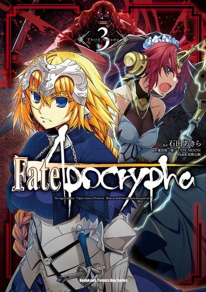 Fate/Apocrypha (3)(漫畫)