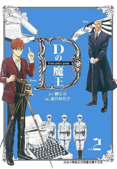 Dの魔王 (2)