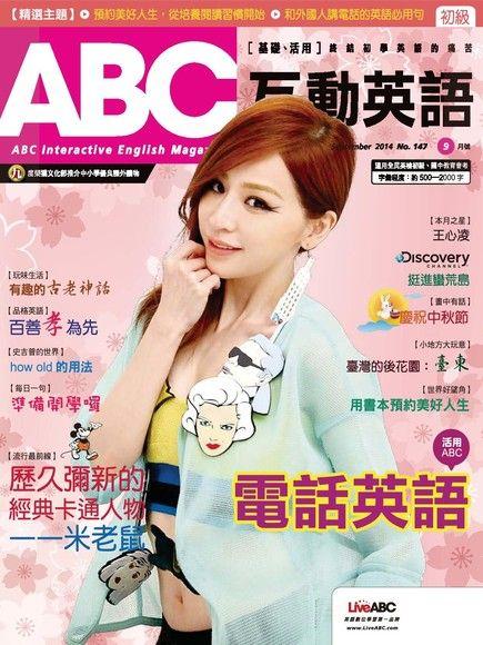 ABC互動英語 09月號/2014 第147期