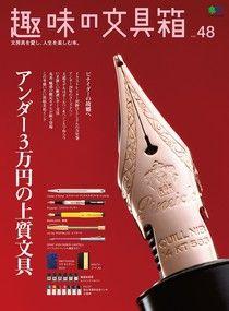 趣味的文具箱 Vol.48 【日文版】
