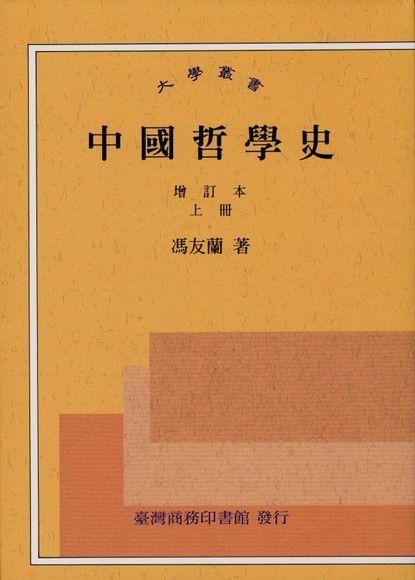中國哲學史(上下冊,套書)