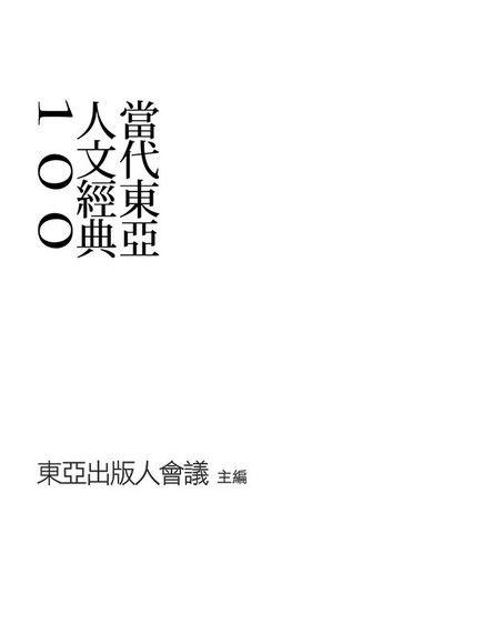 當代東亞人文經典100