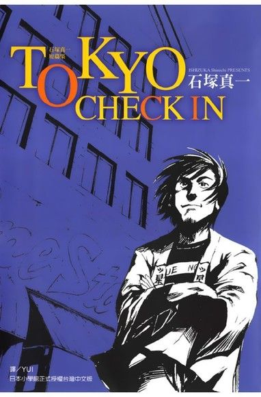 TOKYO CHECK IN(全)