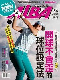 ALBA阿路巴高爾夫 國際中文版 06月號/2019 第54期