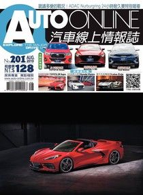 AUTO-ONLINE汽車線上情報誌 08月號/2019 第201期