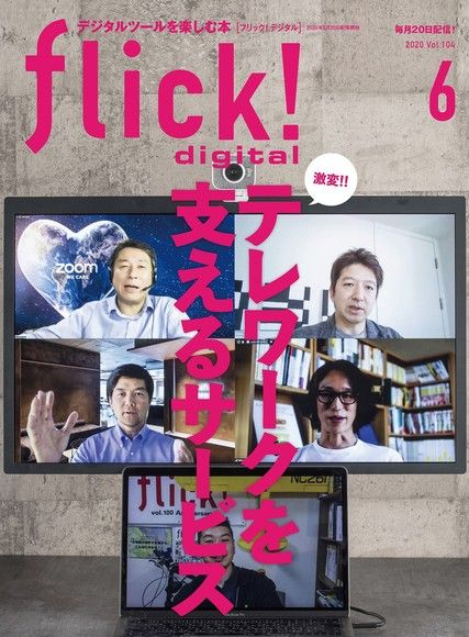 flick! 2020年6月號 Vol.104 【日文版】
