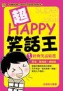 超HAPPY笑話王