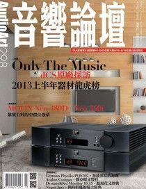 Audio Art 音響論壇 07月號/2013 第298期
