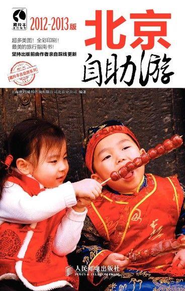 藏羚羊旅行指南——北京自助游
