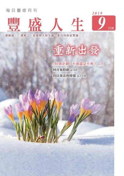 豐盛人生靈修月刊【繁體版】2019年09月號