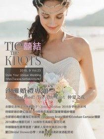 囍結TieTheKnots 婚禮時尚誌 Vol.23