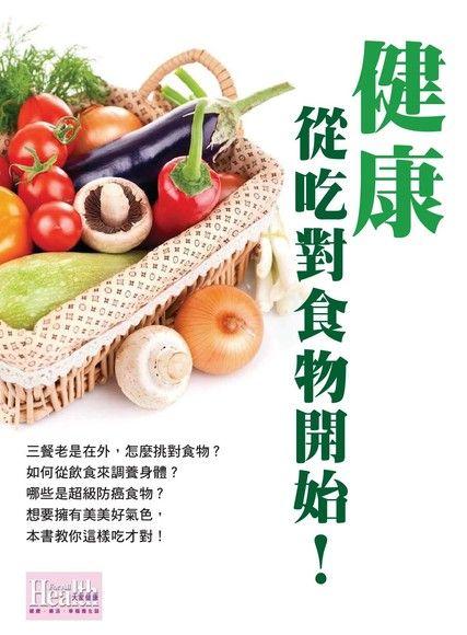 大家健康誌 特刊:健康,從吃對食物開始