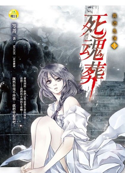 異遊鬼簿3:死魂葬