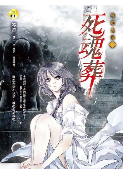 異遊鬼簿3之三:死魂葬