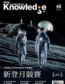 BBC知識 Knowledge(12期9折)