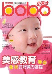 媽媽寶寶寶寶版 09月號/2013 第319期