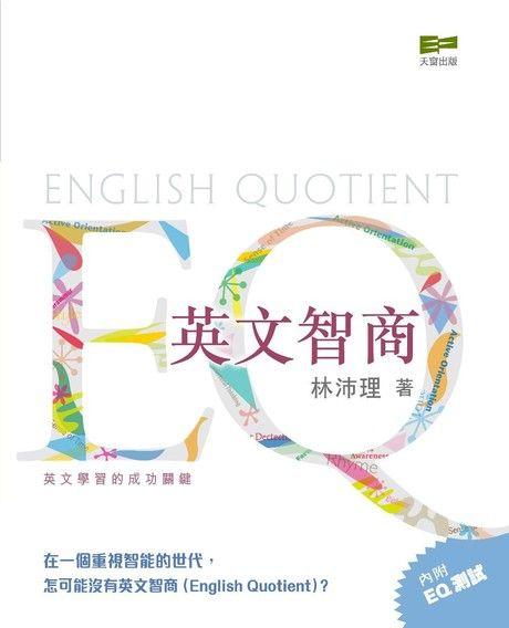 EQ:英文智商