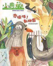小典藏ArtcoKids 07月號/2016 第143期