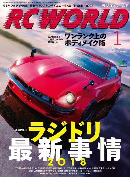 RC WORLD 2018年1月號 No.265 【日文版】