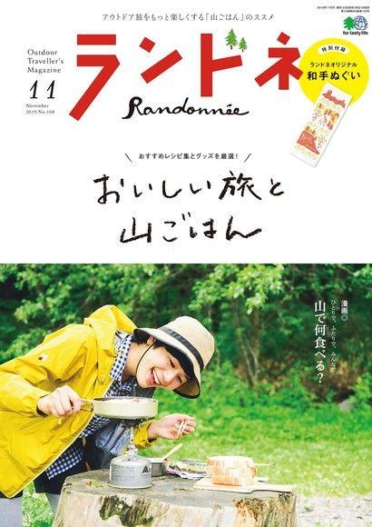 Randonn'ee 2019年11月號 No.108 【日文版】