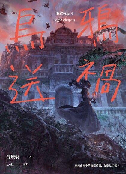 烏鴉送禍 幽聲夜語4