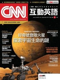 CNN互動英語 09月號/2012 第144期