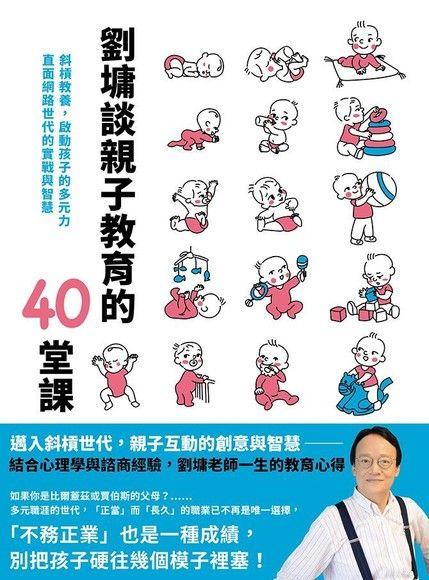 劉墉談親子教育的40 堂課