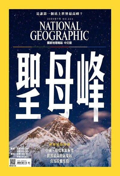 國家地理雜誌2020年07月號