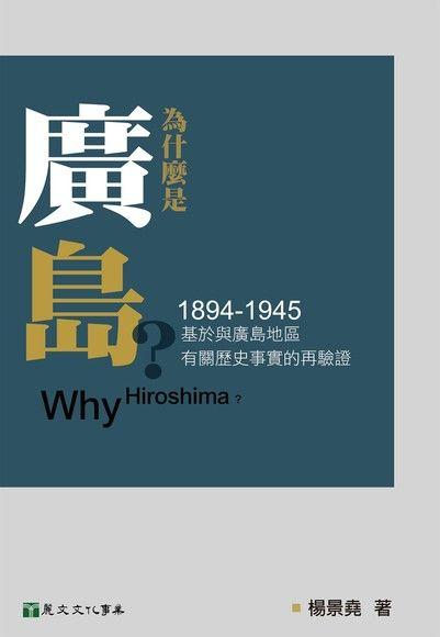 為什麼是廣島?(1894-1945)